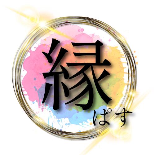 縁ぱす~ヒーリング・セラピー~