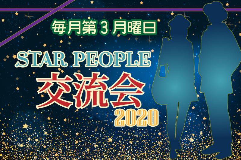 スターピープル 交流会 in 2020
