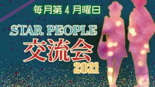 スターピープル 交流会 in 2021